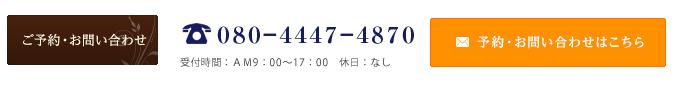 ご予約:お問い合わせ 047-317-0527