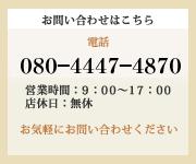 お問い合わせはこちら 電話:090-8305-6440 営業時間:9:00~17:00 店休日:無休 お気軽にお問い合わせください