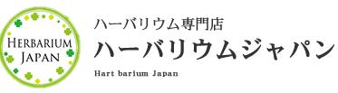 当店のハーバリウムが使用しているオイルは、業界最高級のオイルを使用しています。