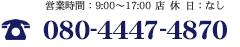 電話:047-317-0527 営業時間:9:00~17:00 店休日:なし