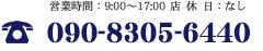 電話:090-8305-6440 営業時間:9:00~17:00 店休日:なし