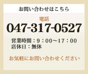 お問い合わせはこちら 電話:47817-0527 営業時間:9:00~17:00 店休日:無休 お気軽にお問い合わせください